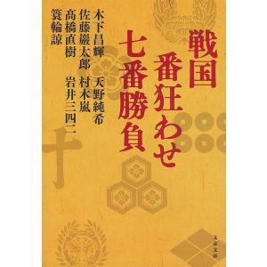 戦国番狂わせ七番勝負 / 高橋直樹 / 木下昌輝...の商品画像