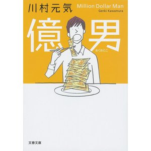 億男 / 川村元気|bookfan