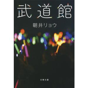 著:朝井リョウ 出版社:文藝春秋 発行年月:2018年03月 シリーズ名等:文春文庫 あ68−2