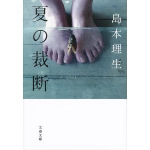 著:島本理生 出版社:文藝春秋 発行年月:2018年07月 シリーズ名等:文春文庫 し54−2