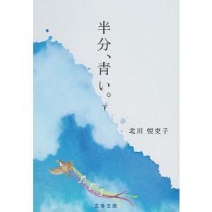 著:北川悦吏子 出版社:文藝春秋 発行年月:2018年08月 シリーズ名等:文春文庫 き42−3