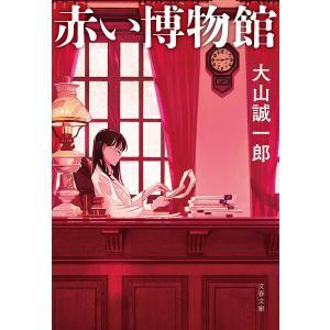 赤い博物館 / 大山誠一郎
