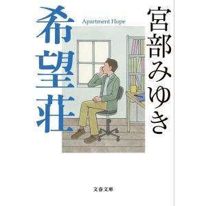 希望荘/宮部みゆき