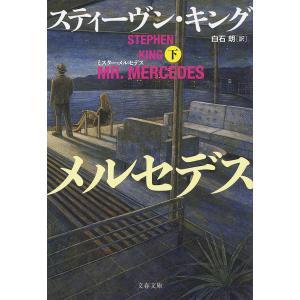 ミスター・メルセデス 下 / スティーヴン・キング / 白石朗|bookfan