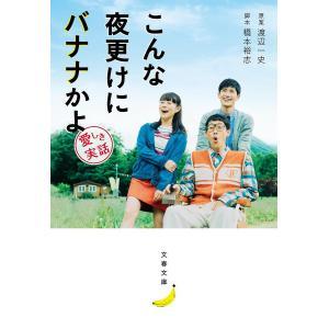 こんな夜更けにバナナかよ 愛しき実話 / 渡辺一史 / 橋本裕志