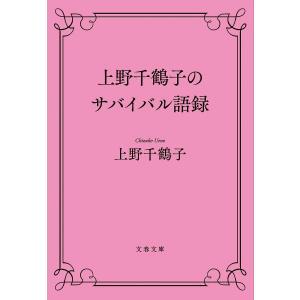 著:上野千鶴子 出版社:文藝春秋 発行年月:2019年04月 シリーズ名等:文春文庫 う28−4