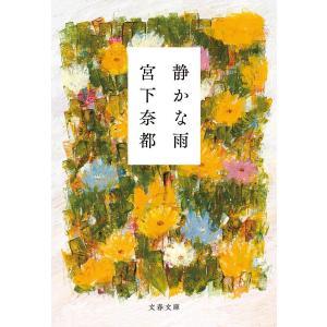 静かな雨 / 宮下奈都|bookfan