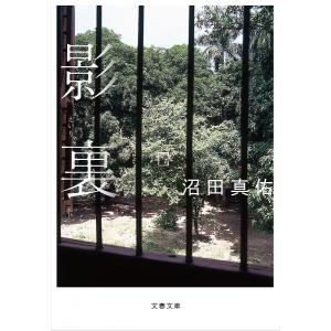 影裏 / 沼田真佑|bookfan