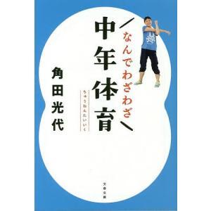 〔予約〕なんでわざわざ中年体育 / 角田光代|bookfan