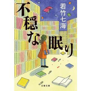 不穏な眠り / 若竹七海|bookfan
