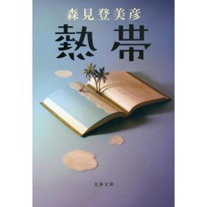 〔予約〕熱帯 / 森見登美彦|bookfan