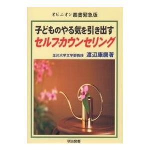 子どものやる気を引き出すセルフ・カウンセリング / 渡辺康麿 bookfan