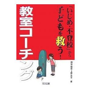 「いじめ・不登校」から子どもを救う!教室コーチング / 神谷和宏 / 上野恭子 bookfan
