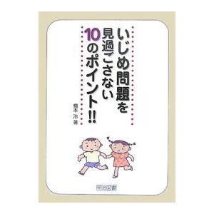 いじめ問題を見過ごさない10のポイント!! / 橋本治 bookfan
