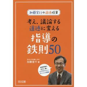 考え、議論する道徳に変える指導の鉄則50 加藤...の関連商品9