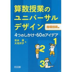 算数授業のユニバーサルデザイン 指導技術編 / 志水廣 / 大羽沢子