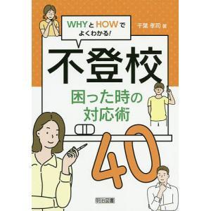 不登校困った時の対応術40 WHYとHOWでよくわかる! / 千葉孝司