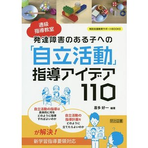 通級指導教室発達障害のある子への「自立活動」指導アイデア110 / 喜多好一