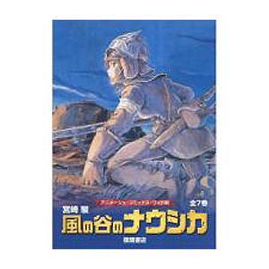 風の谷のナウシカ アニメージュ・コミックス・ワイド判 7巻セット / 宮崎駿