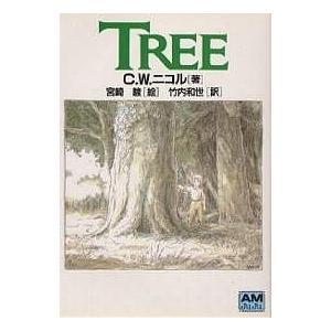 Tree / C.W.ニコル / 竹内和世 :...
