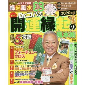 NEW Dr.コパの開運縁起の風水術 2020年版 / Dr.コパ小林祥晃
