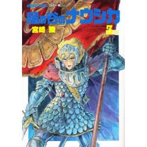 著:宮崎駿 出版社:徳間書店 発行年月:1984年12月 シリーズ名等:アニメージュコミックスワイド...