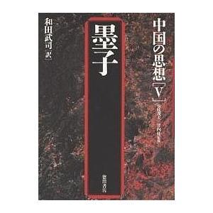 中国の思想 5 / 和田武司