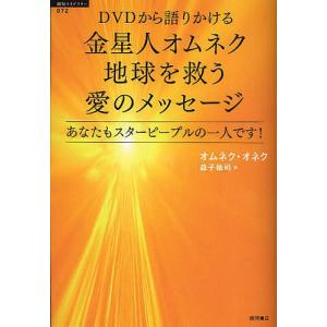 DVDから語りかける金星人オムネク地球を救う愛のメッセージ あなたもスターピープルの一人です! / オムネク・オネク / 益子祐司