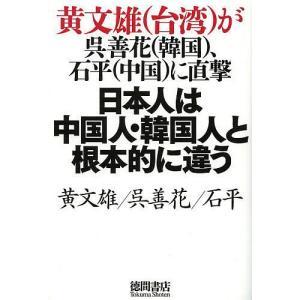 日本人は中国人・韓国人と根本的に違う 黄文雄〈台湾〉が呉善花〈韓国〉、石平〈中国〉に直撃 / 黄文雄...