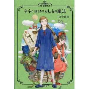 ネネとヨヨのもしもの魔法 Sis‐Sis of If / 白倉由美|bookfan