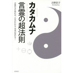 カタカムナ言霊の超法則 言葉の力を知れば、人生...の関連商品1