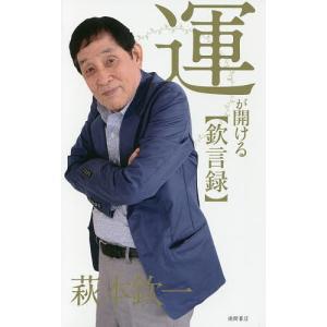運が開ける〈欽言録〉 / 萩本欽一