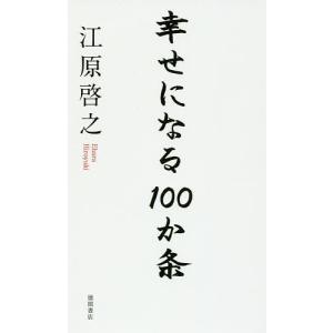 幸せになる100か条 / 江原啓之の関連商品1