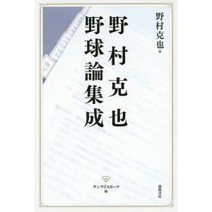 野村克也野球論集成 / 野村克也 / サンケイスポーツ