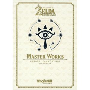 ゼルダの伝説ブレスオブザワイルドマスターワークス / NintendoDREAM編集部 / ゲーム|bookfan