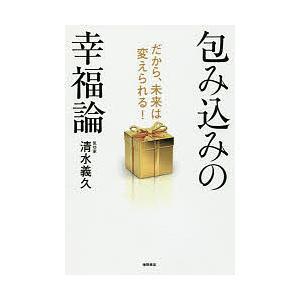 著:清水義久 出版社:徳間書店 発行年月:2018年01月