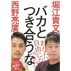 バカとつき合うな / 堀江貴文 / 西野亮廣|bookfan