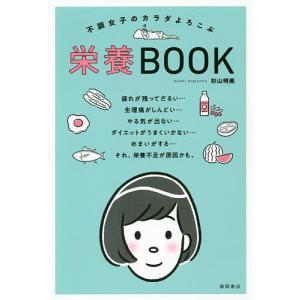 不調女子のカラダよろこぶ栄養BOOK / 杉山明美