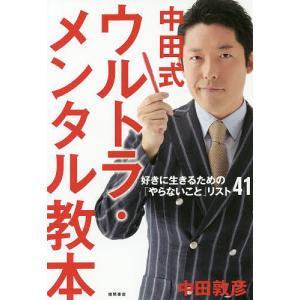 中田式ウルトラ・メンタル教本 好きに生きるための「やらないこと」リスト41 / 中田敦彦