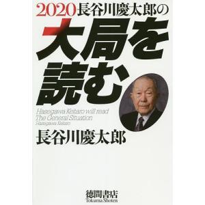 長谷川慶太郎の大局を読む 2020 / 長谷川慶太郎