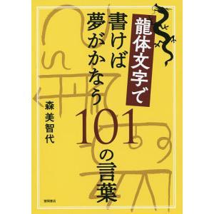 龍体文字で書けば夢がかなう101の言葉 / 森美智代
