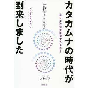 〔予約〕カタカムナの時代が到来しました! 令和は陰陽統合し、波動で生きる時代です / 吉野信子|bookfan