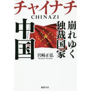 チャイナチ 崩れゆく独裁国家中国 / 宮崎正弘 bookfan