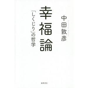 〔予約〕幸福論 / 中田敦彦 bookfan