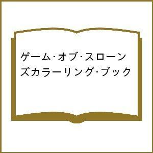 ゲーム・オブ・スローンズカラーリング・ブック / アラン・ジェファーソン / アドリアナ・メロ / ...