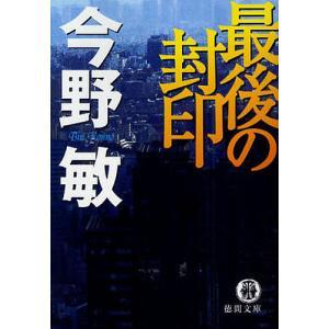 最後の封印 / 今野敏 bookfan
