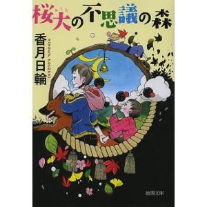 桜大の不思議の森 / 香月日輪|bookfan