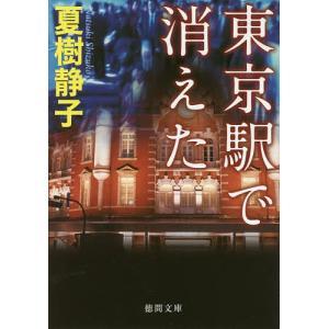 著:夏樹静子 出版社:徳間書店 発行年月:2016年11月 シリーズ名等:徳間文庫 な21−20