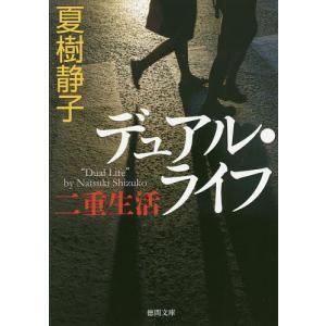 著:夏樹静子 出版社:徳間書店 発行年月:2017年09月 シリーズ名等:徳間文庫 な21−21