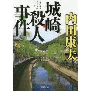 著:内田康夫 出版社:徳間書店 発行年月:2018年01月 シリーズ名等:徳間文庫 う1−64